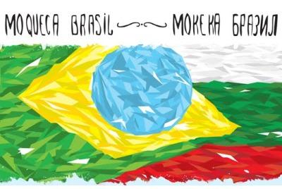 Moqueca Brasil/Мокека Бразил <br /><tt>Източник: Moqueca Brasil/Мокека Бразил</tt>