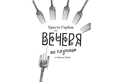 """Вечеря за глупаци"" <br /><tt>Източник: Интернет</tt>"