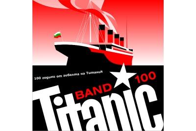 Титаник бенд 100 <br /><tt>Източник: Сталкер</tt>