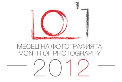 МЕСЕЦ на ФОТОГРАФИЯТА Варна 2012 <br /><tt>Източник: www.andaribg.com</tt>