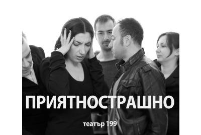 """""""Приятнострашно"""" <br /><tt>Източник: Павел Червенков</tt>"""