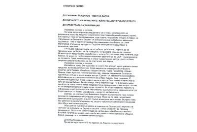 """Отворено писмо от Димитър Грозданов - провален куратор на """"Август в изкуството"""" <br /><tt>Източник: Август в изкуството</tt>"""