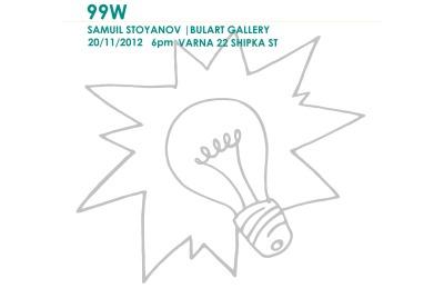 """Самуил Стоянов, 99 W <br /><tt>Източник: Галерия """"Буларт""""</tt>"""