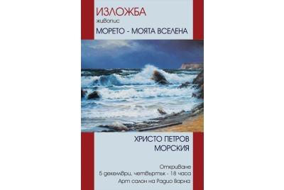Христо Петров – Морския  <br /><tt>Източник: Радио Варна</tt>
