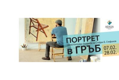 """<br /><tt>Източник: Галерия """"Графит""""</tt>"""