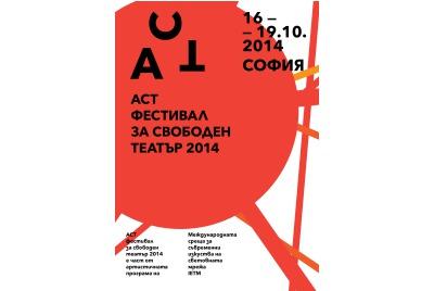 <br /><tt>Източник: ACT Фестивал</tt>