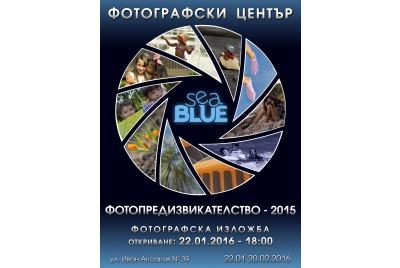 Фотографска изложба: &#8220;Фото предизвикателство - 2015 &#8220; <br /><tt>Източник: www.photocenter.sea-blue.org</tt>