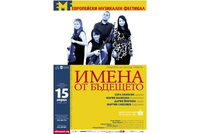 ЗВЕЗДИ ОТ ЕВРОПА И ИЗРАЕЛ НА XIII ЕВРОПЕЙСКИ МУЗИКАЛЕН ФЕСТИВАЛ ВАРНА 2016