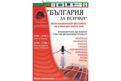 пети национален фестивал на етносите 2010 <br /><tt>Източник: moreto.net</tt>