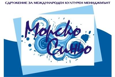 """лого на сдружение за международен културен мениджмънт """"Морско синьо"""" <br /><tt>Източник: www.why42.info</tt>"""