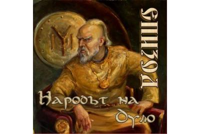 """новия албум на ЕПИЗОД - """"Народът на Дуло"""" <br /><tt>Източник: група """"Епизод""""</tt>"""