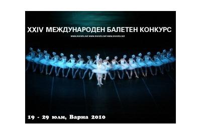 Балетен конкурс 2010 <br /><tt>Източник: www.why42.info</tt>